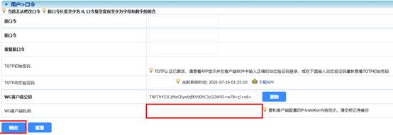 """清空""""WG客户端私钥""""栏的内容防止信息泄露"""