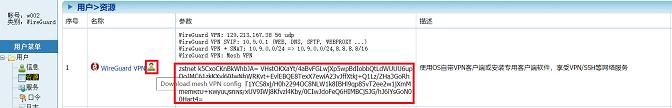 用户下载WireGuard VPN客户端软件配置文件