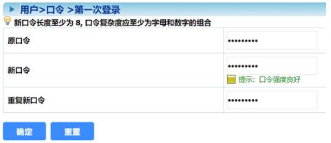 第一次登录用户门户强制修改口令