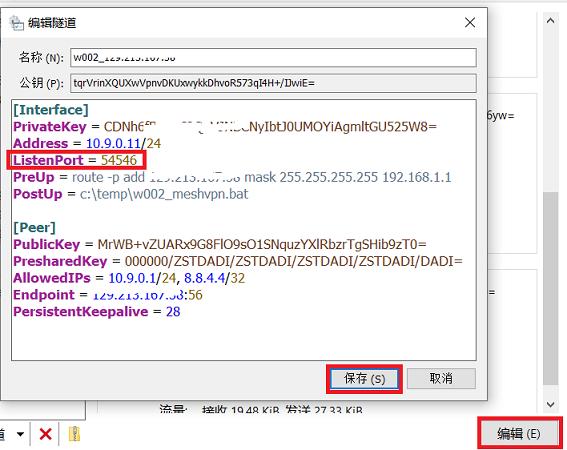 使用WireGuard VPN客户端软件编辑配置文件
