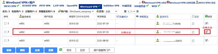 管理员下载WireGuard VPN客户端软件配置文件