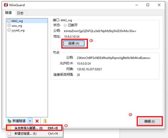Windows用户导入使用WireGuard VPN客户端软件配置文件